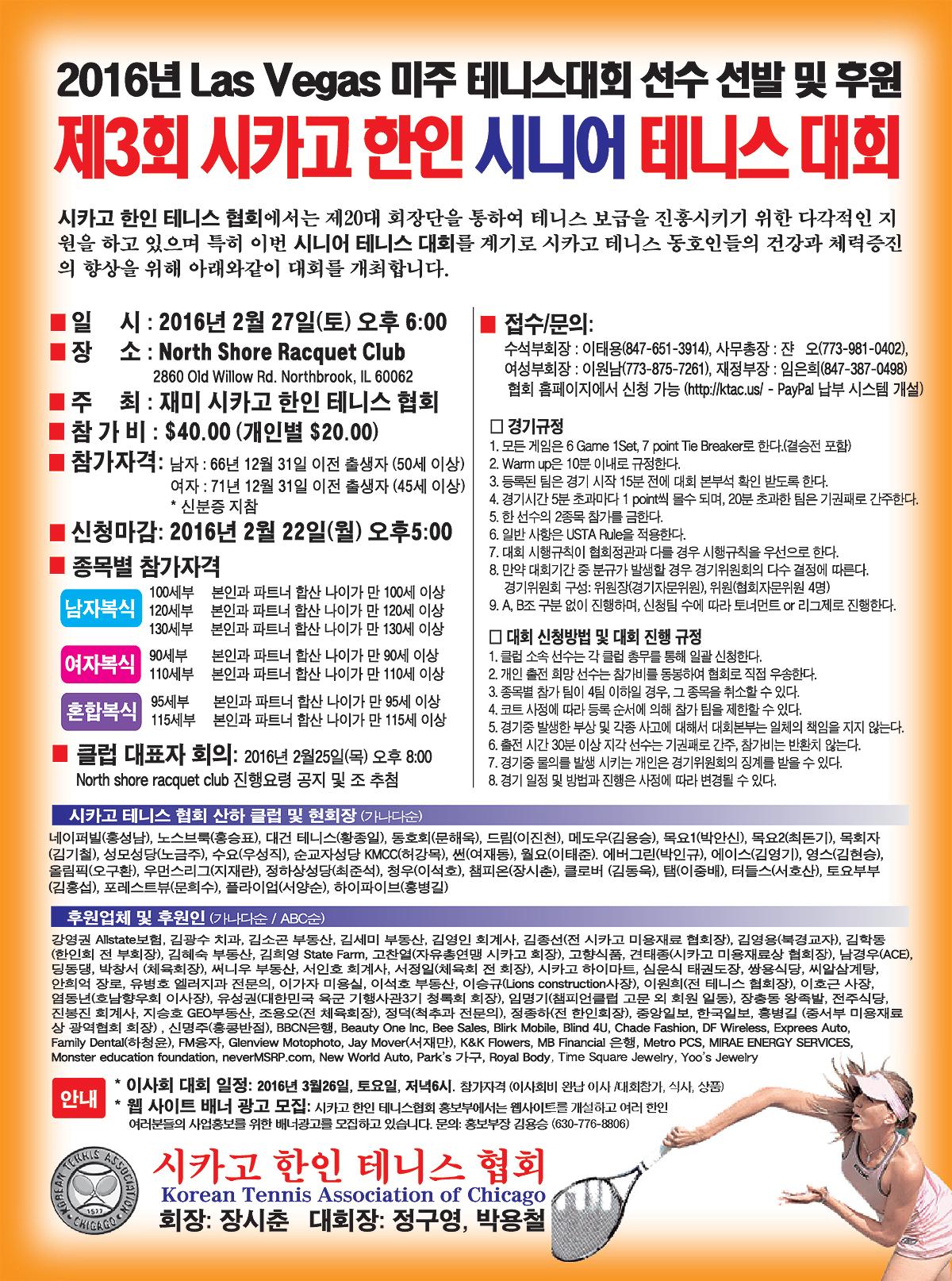 시니어 테니스 대회 신문광고
