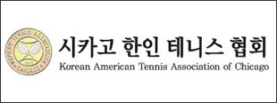 시카고 한인 테니스협회